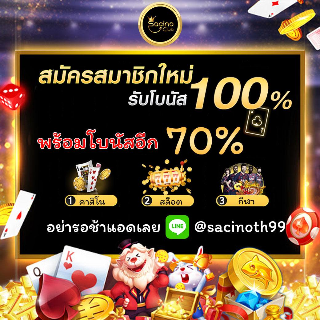 Casino Online Baccarat Betting | 100% Free Bonus | Sacino